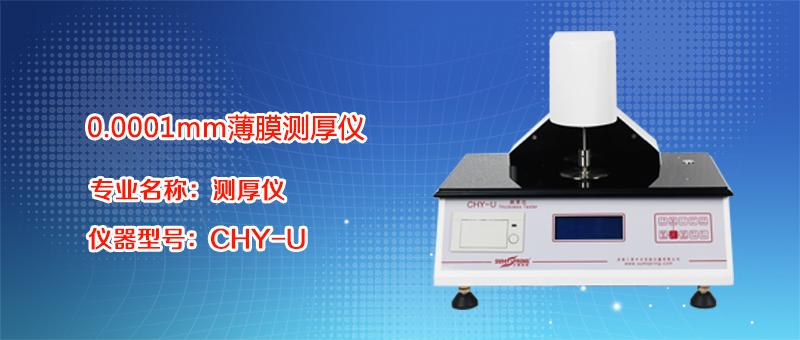 0.0001mm薄膜测厚仪