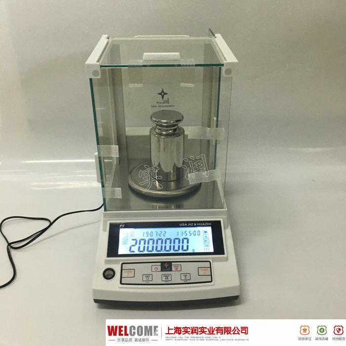 2公斤电子分析天平