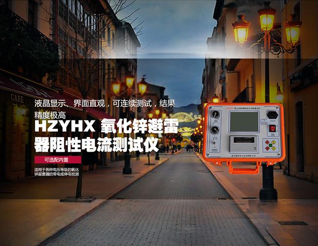 氧化锌避雷器测试仪主要用途有哪些