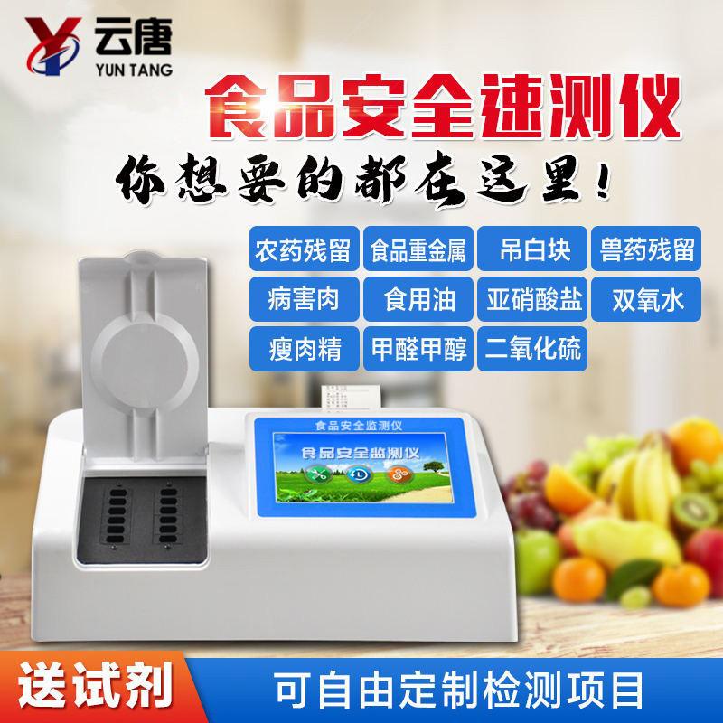 二氧化硫检测仪厂家价格