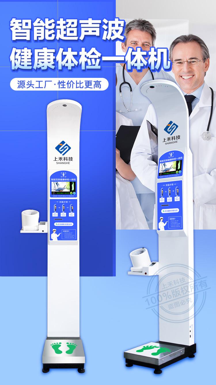 SH-800A智能互联身高体重血压测量仪