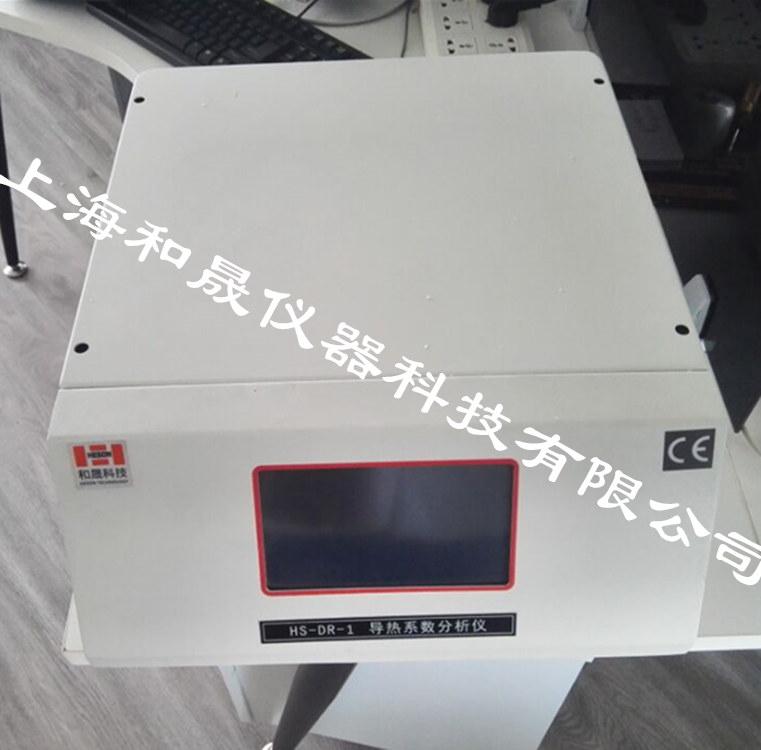 低温平板法导热系数测试仪