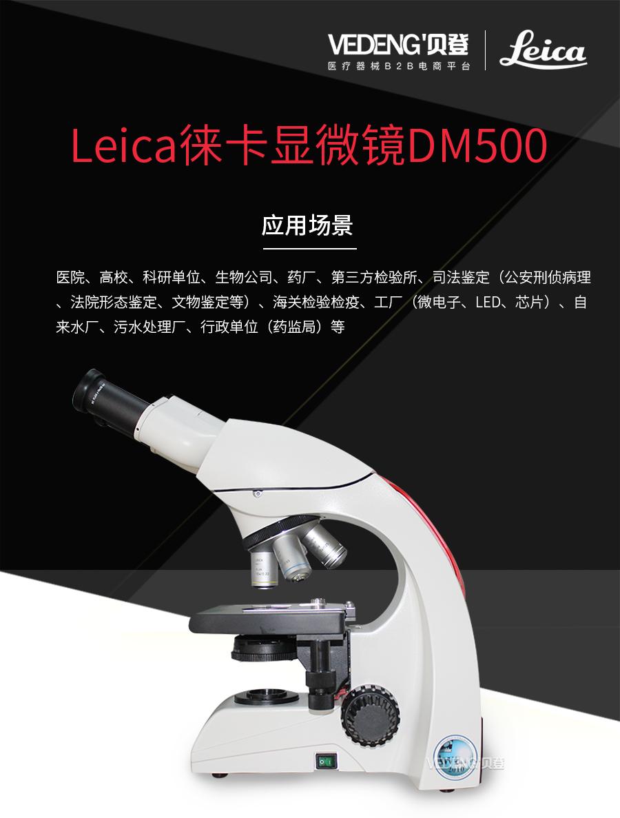 <strong><strong><strong><strong>Leica徕卡正置双目生物显微镜</strong></strong></strong></strong>DM500