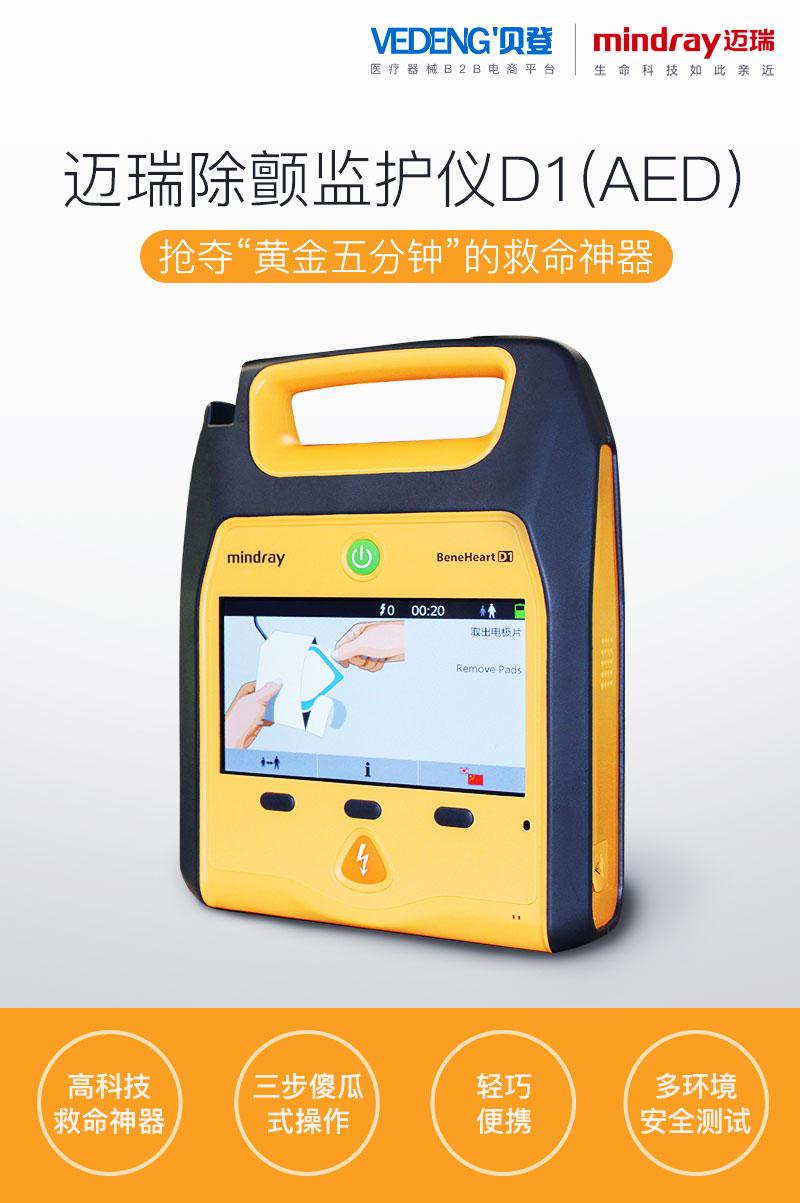 AED除颤仪有什么作用