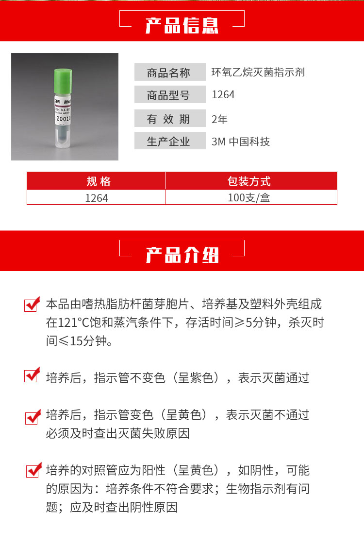 <strong><strong><strong>3M环氧乙烷生物指示剂</strong></strong></strong>1264产品基本信息和特点介绍