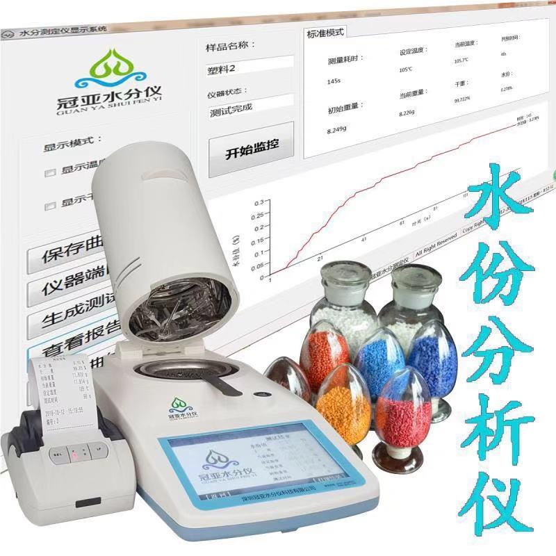 聚氯丁橡胶材料含水率测试仪