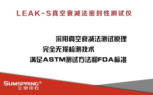 LEAK-S真空衰減法密封性測試儀