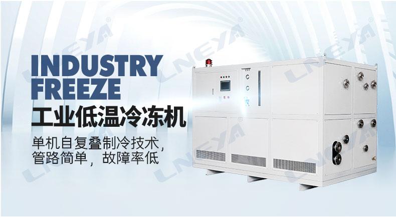 無錫冠亞-低溫制冷機