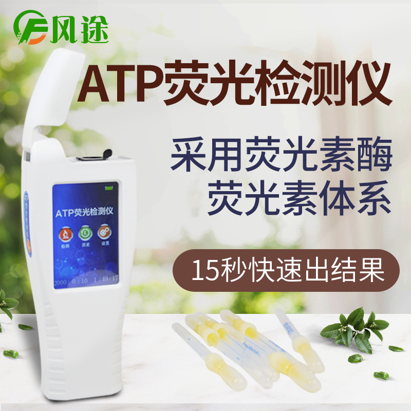 <strong><strong><strong>atp洁净度检测仪</strong></strong></strong>
