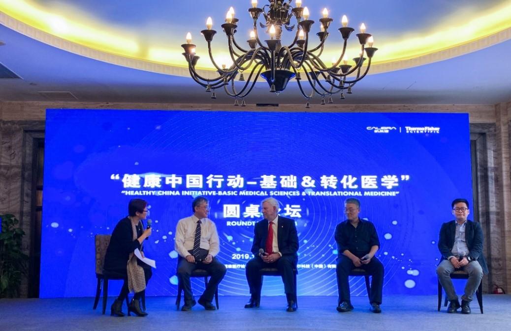 健康中國行賽默飛高分辨質譜助力基礎&轉化醫學研究