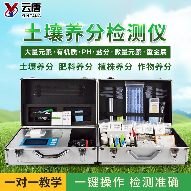 <strong>高精度复合肥料含量测定仪厂家</strong>