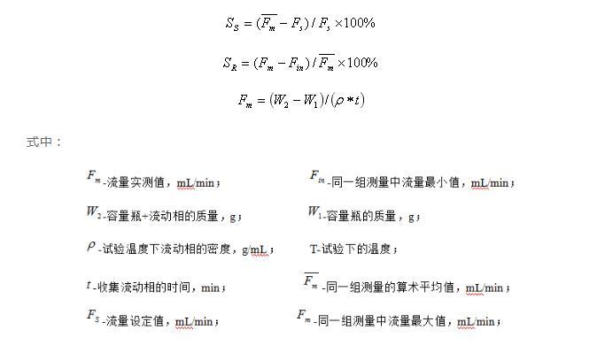 按式计算SS和SR