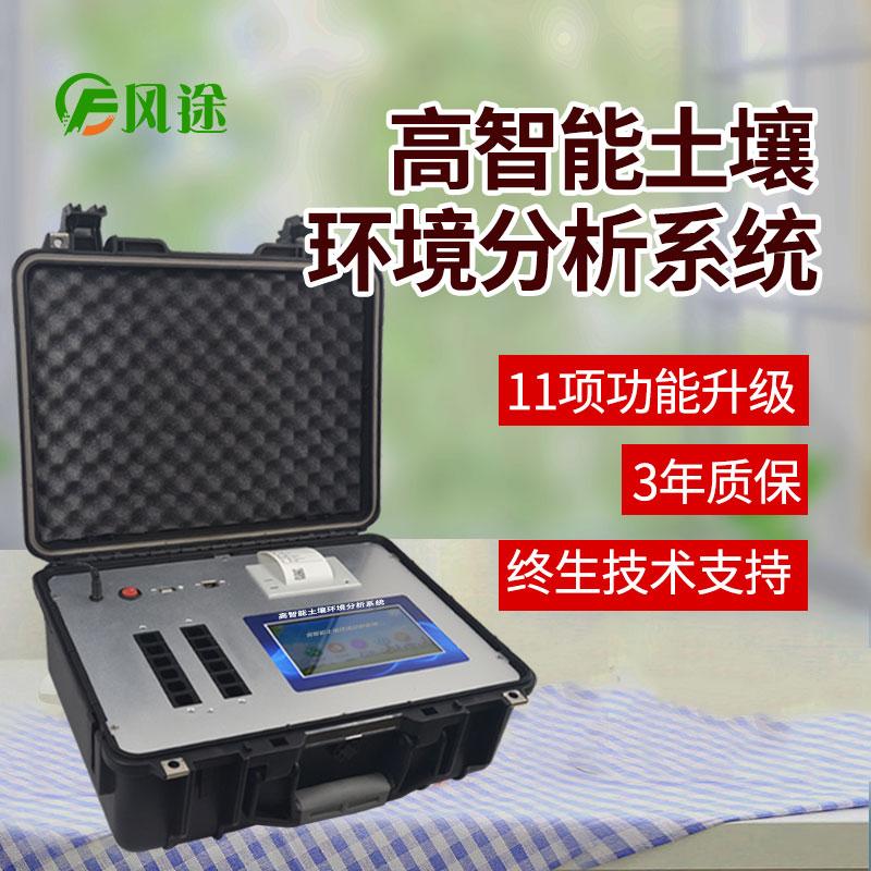 <strong>高智能土壤肥料养分速测仪</strong>