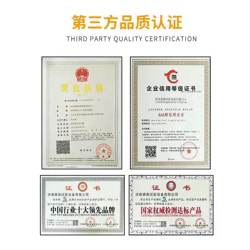 济南鼎测试验设备有限公司第三方认证证书已下发