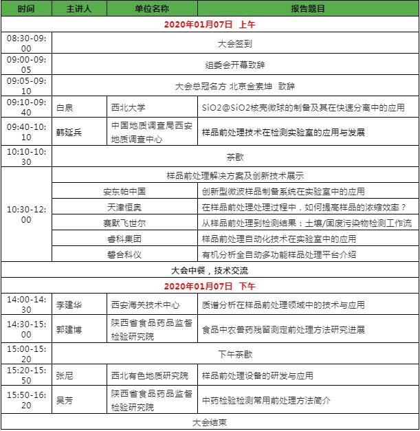 金索坤公司动态-日程安排