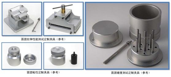 面团质构测试定制夹具-XLW(EC)