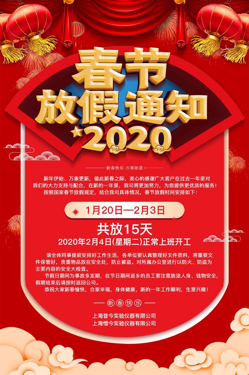 上海昔今2020年春节放假通知