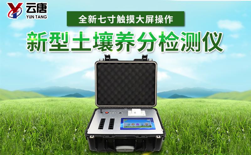 高智能土壤环境分析系统