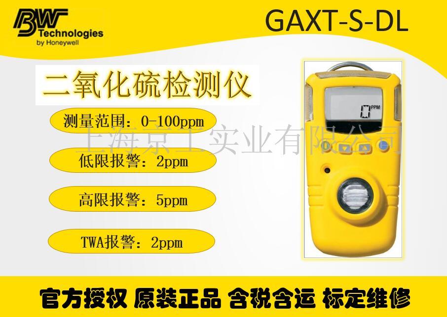 SO2气体检测仪