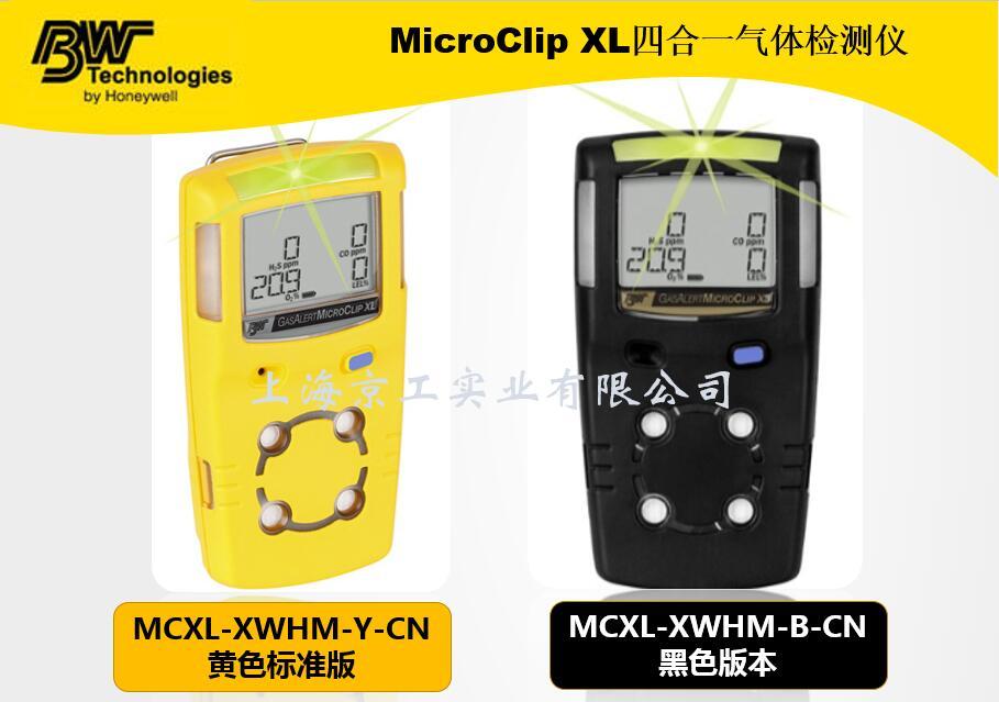 BW MicroClip XL 四合一气体检测仪黑黄两款颜色