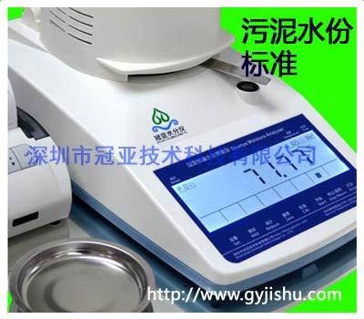 颗粒污泥含水率测定仪
