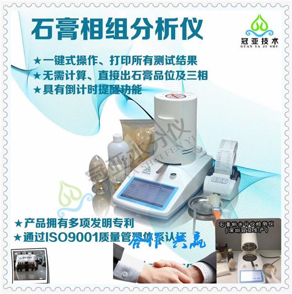 脱硫石膏三相测试仪