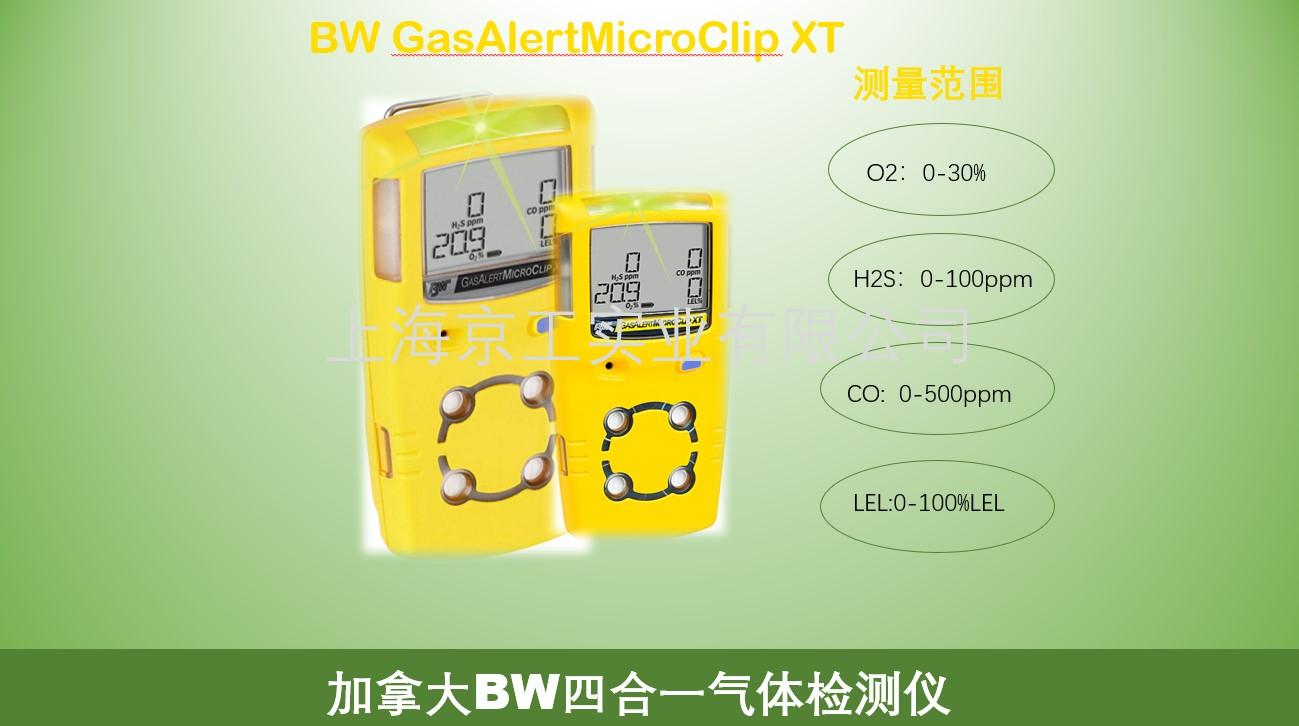 MC2-4四合一气体检测仪传感器参数