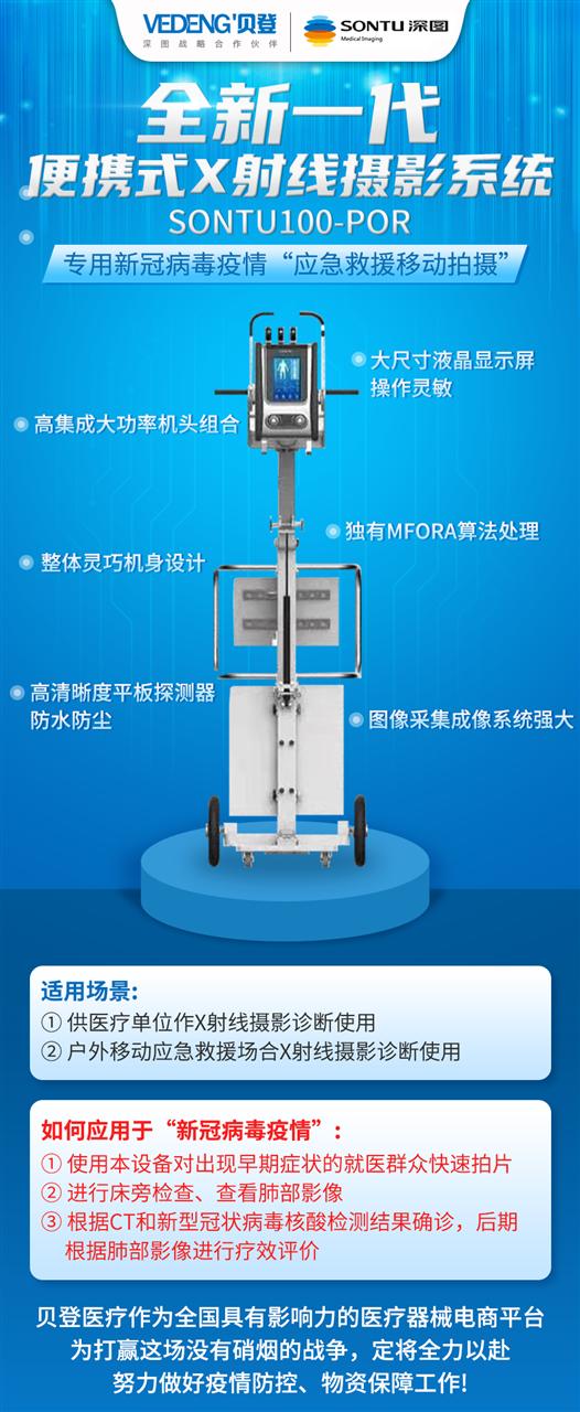 深图便携式数字化X 线成像系统