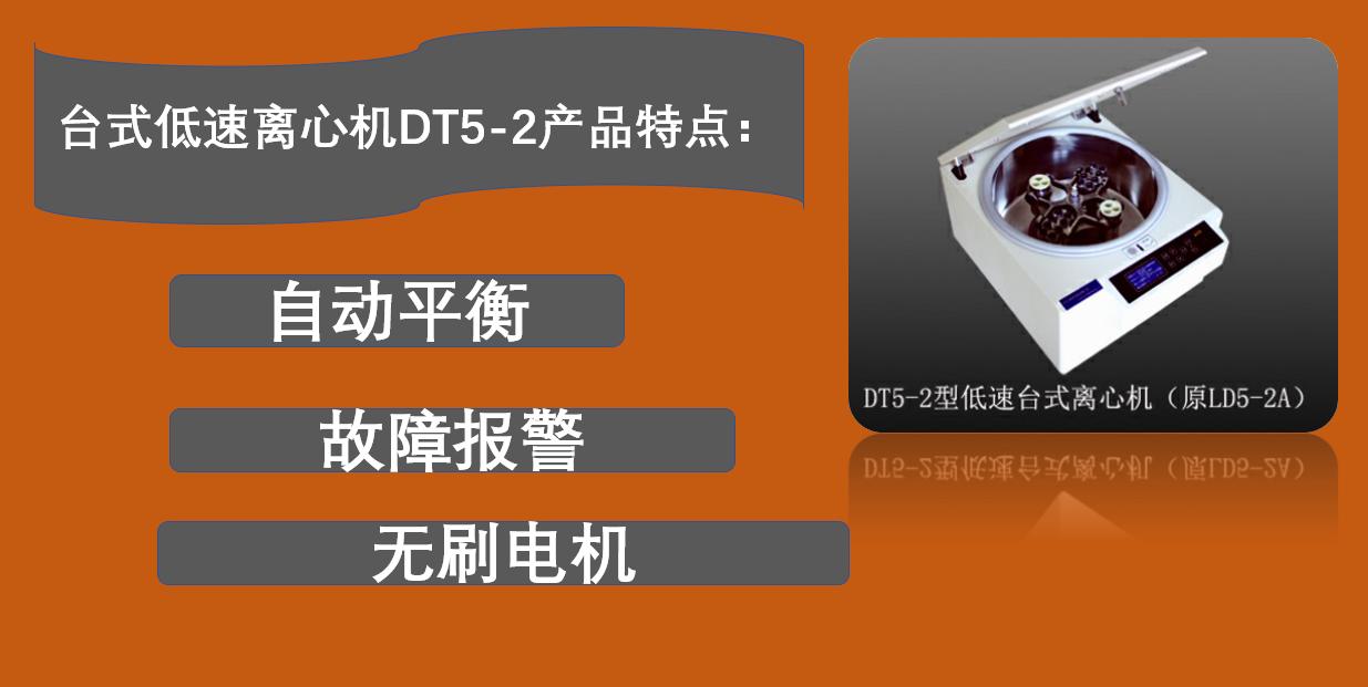 DT5-2低速离心机