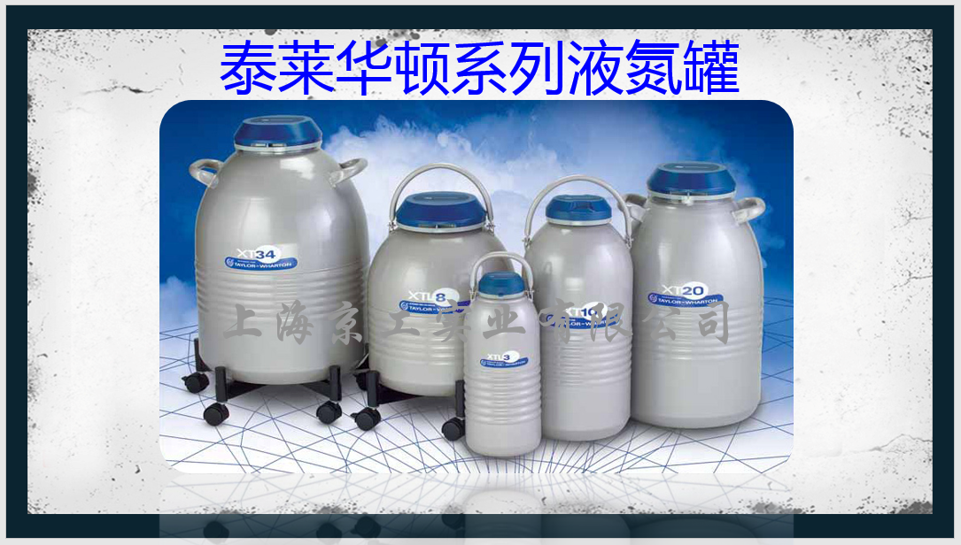 泰莱华顿系列液氮罐