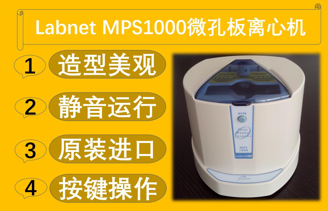 MPS1000微孔板离心机价格