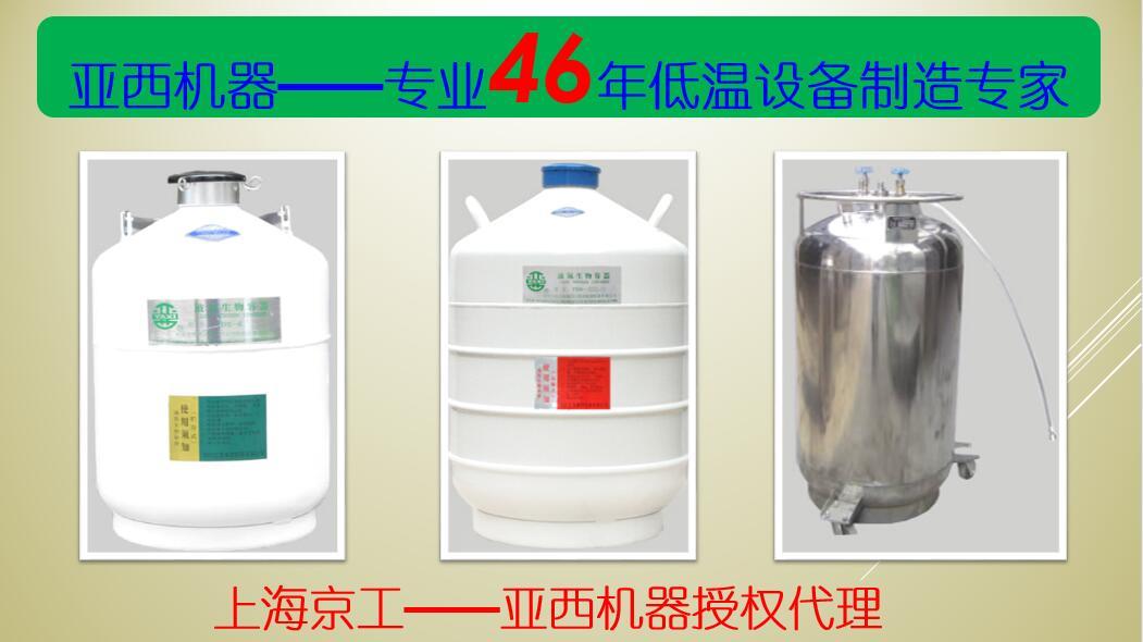 上海京工——亚西授权代理商