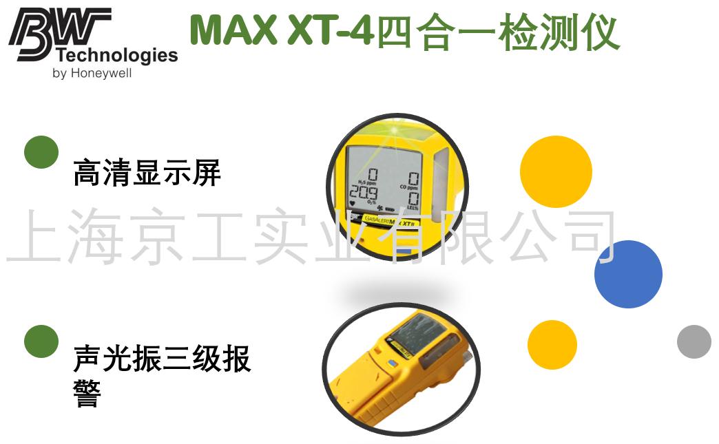 xt-4四合一检测仪