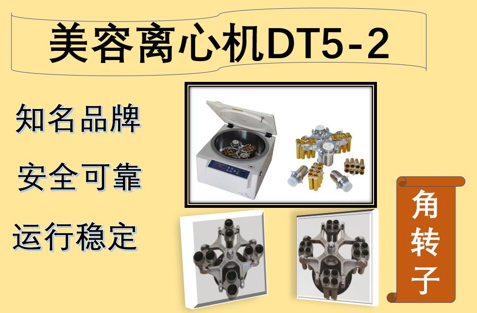 DT5-2美容离心机特点