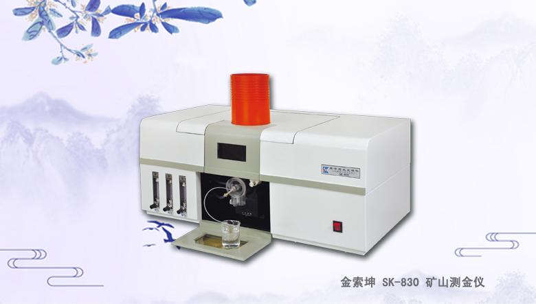 SK-830测金仪(火焰原子荧光光度计)