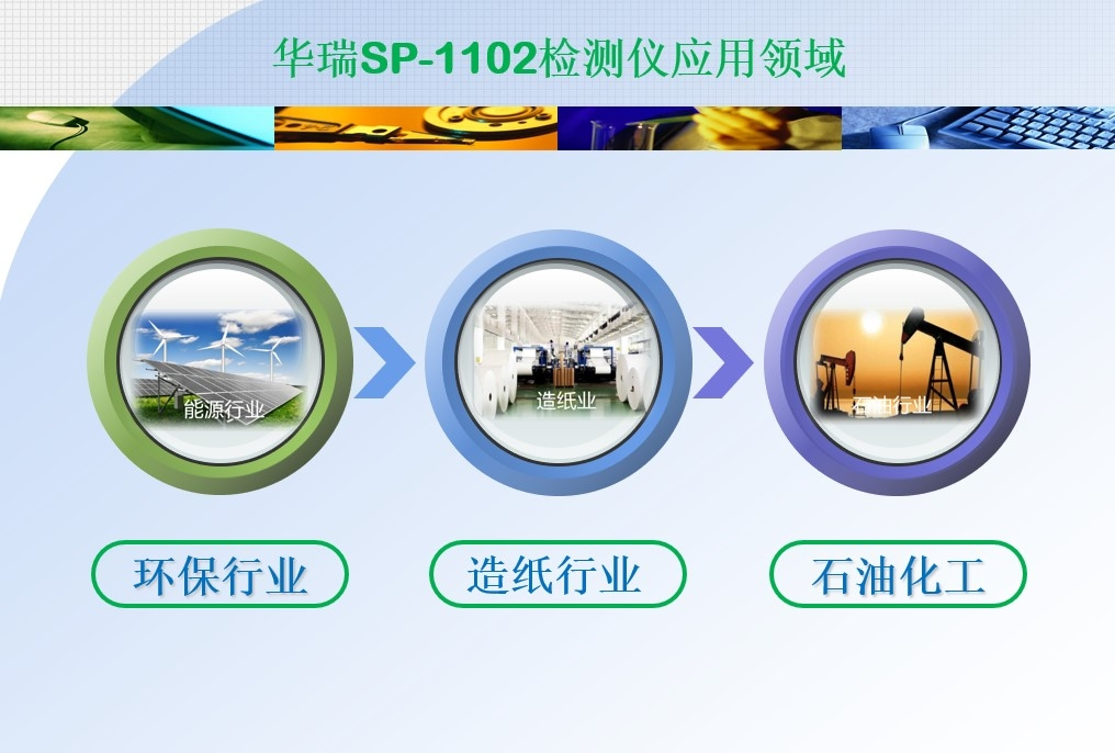 sp-1102应用领域