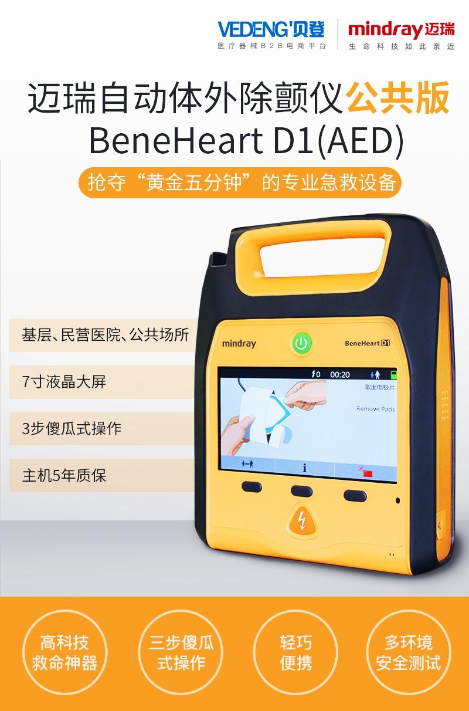 现货供应迈瑞除颤仪AED公共版D1