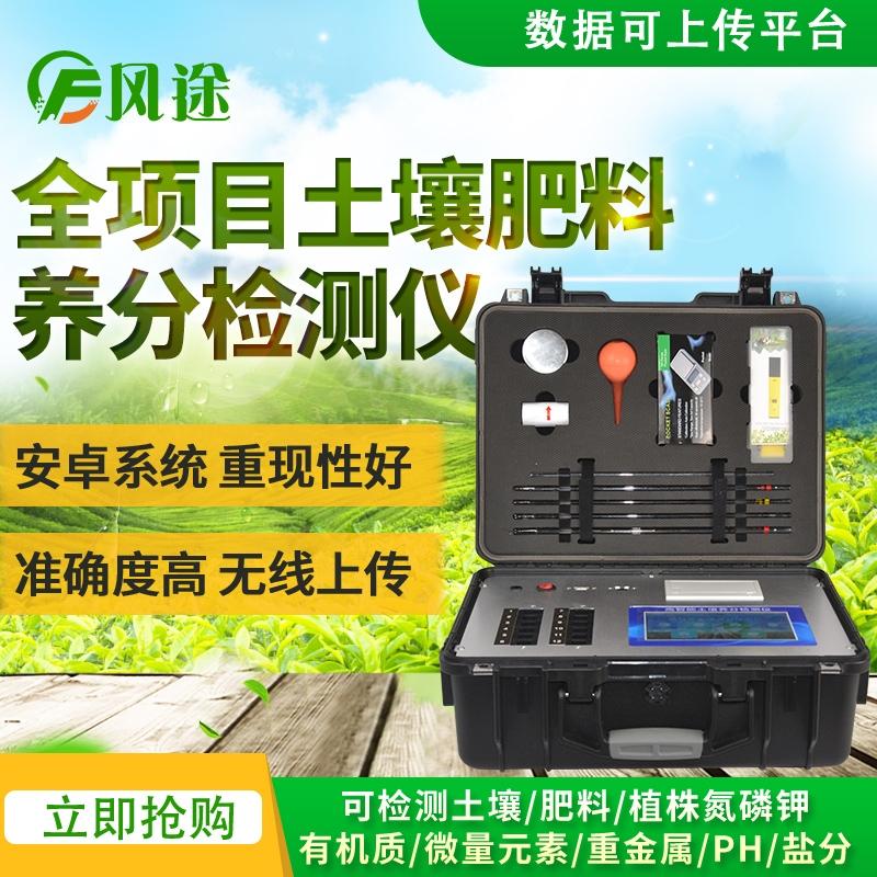 新型全项目土壤肥料养分检测仪