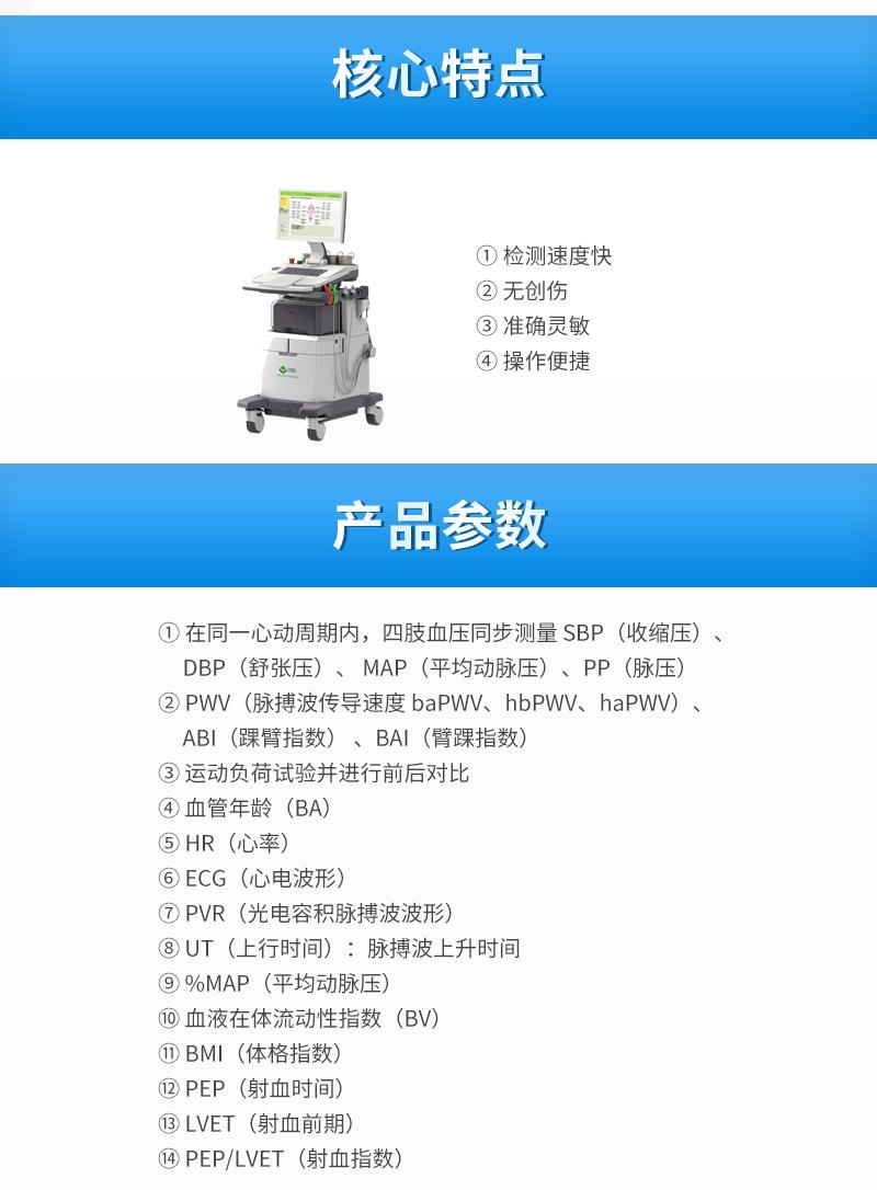 汇医融工动脉硬化检测仪CVFD-II(A)产品特点和技术参数