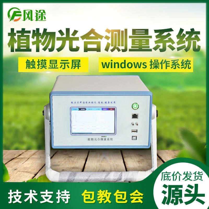 Plant photosynthesis measurement system