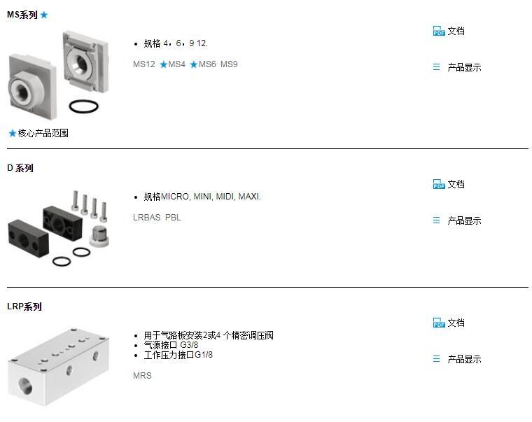 MS6-LDM-3/8-RD-P2现货快速报价资料