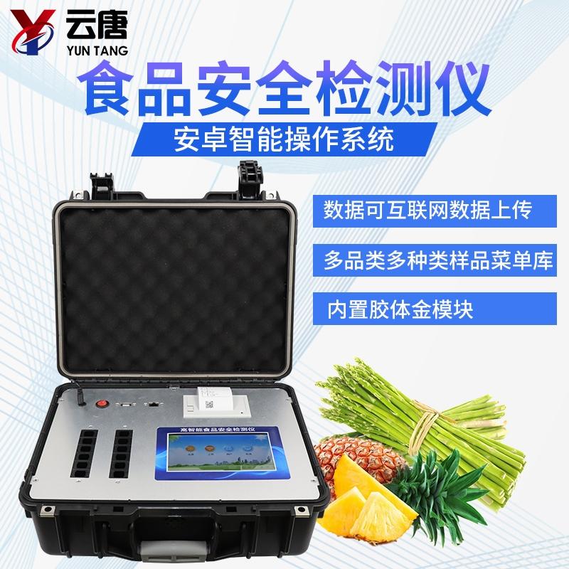 食品检测仪器生产厂家