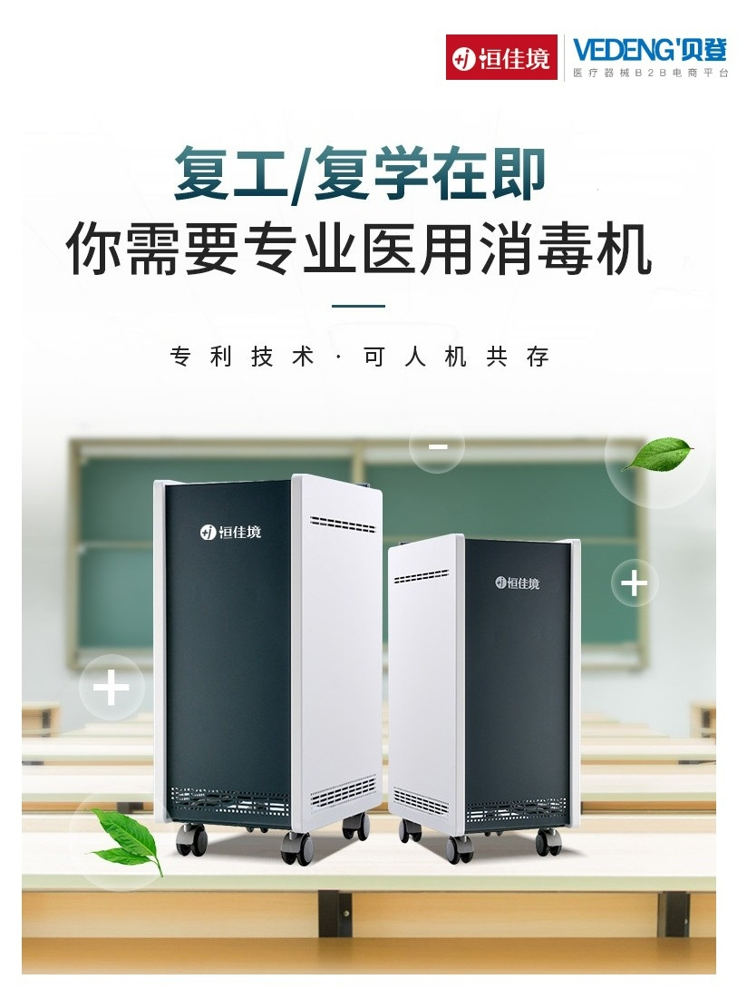 <strong><strong><strong><strong><strong><strong><strong><strong>恒佳境 医用等离子体空气消毒器</strong></strong></strong></strong></strong></strong></strong></strong>