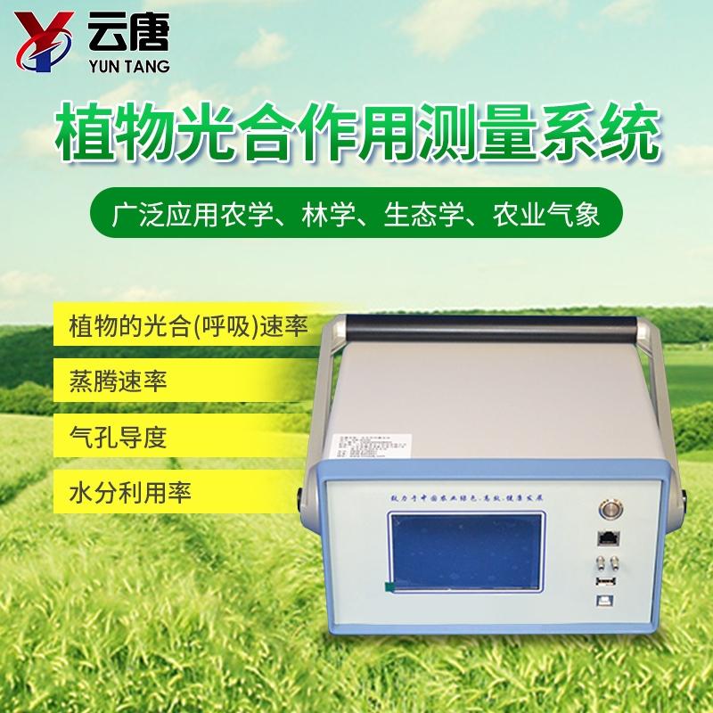 便携式光合测定仪价格