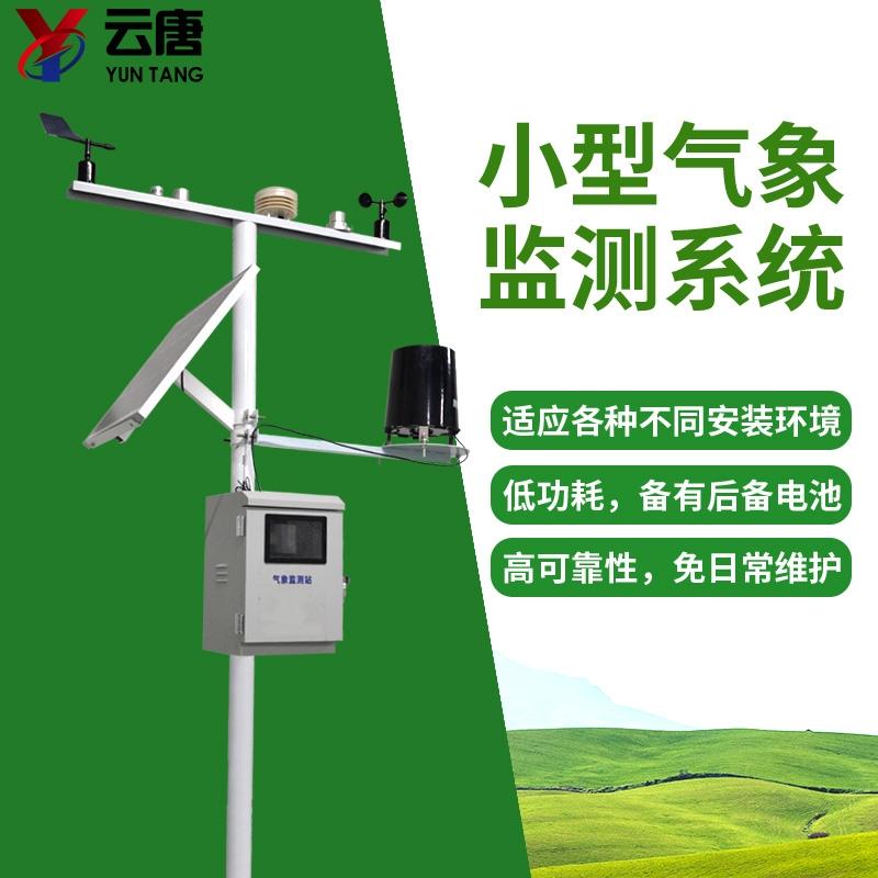农田环境信息采集与远程监测系统