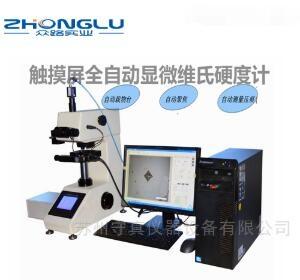 自动显微维氏硬度计
