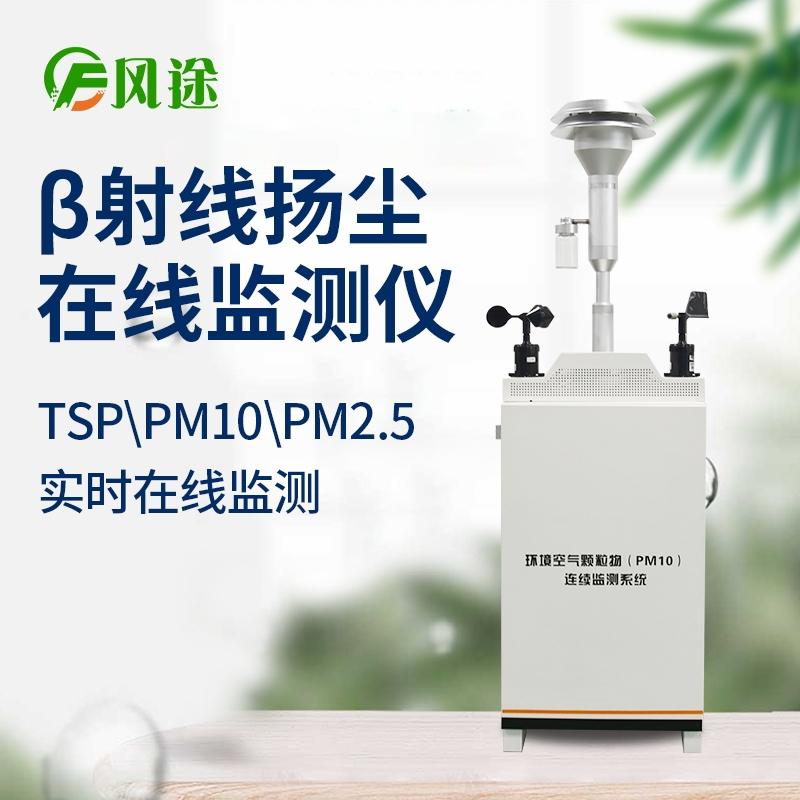 工地扬尘噪声监测系统厂家