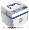 9L 主动制冷 检验科标本转运箱HZY-9ZA