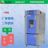 恒温恒湿机容积150L低温零下20度高温150度