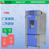 80L高低温湿度试验低温箱-20度到150度